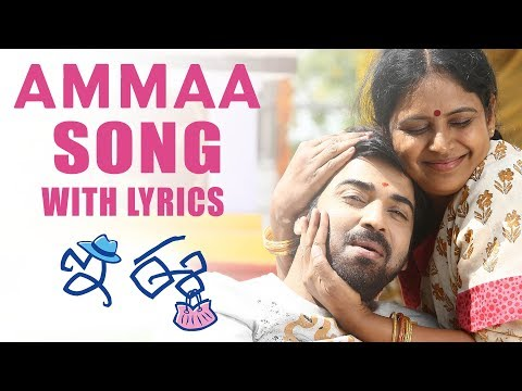 Ammaa Full Song | E Ee Movie songs |...