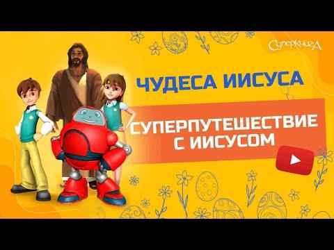 Мультфильм чудеса иисуса смотреть онлайн