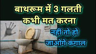 Vastu Shastra बाथरूम में यह गलती कभी मत करना नहीं तो हो जाओगे कंगाल