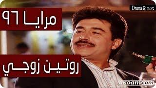 مرايا 96 | روتين زوجي | عابد فهد - سيف الدين سبيعي -  Maraya series