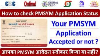 PMSYM आवेदन की स्थिति कैसे चेक करें   How to check PMSYM Application Status Accepted or not
