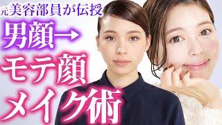 【男顔→モテ顔メイク法】ポイントを押さえた詐欺メイク術