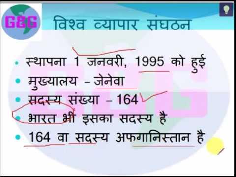 Mp psc preperation in hindi WTO world trade organization
