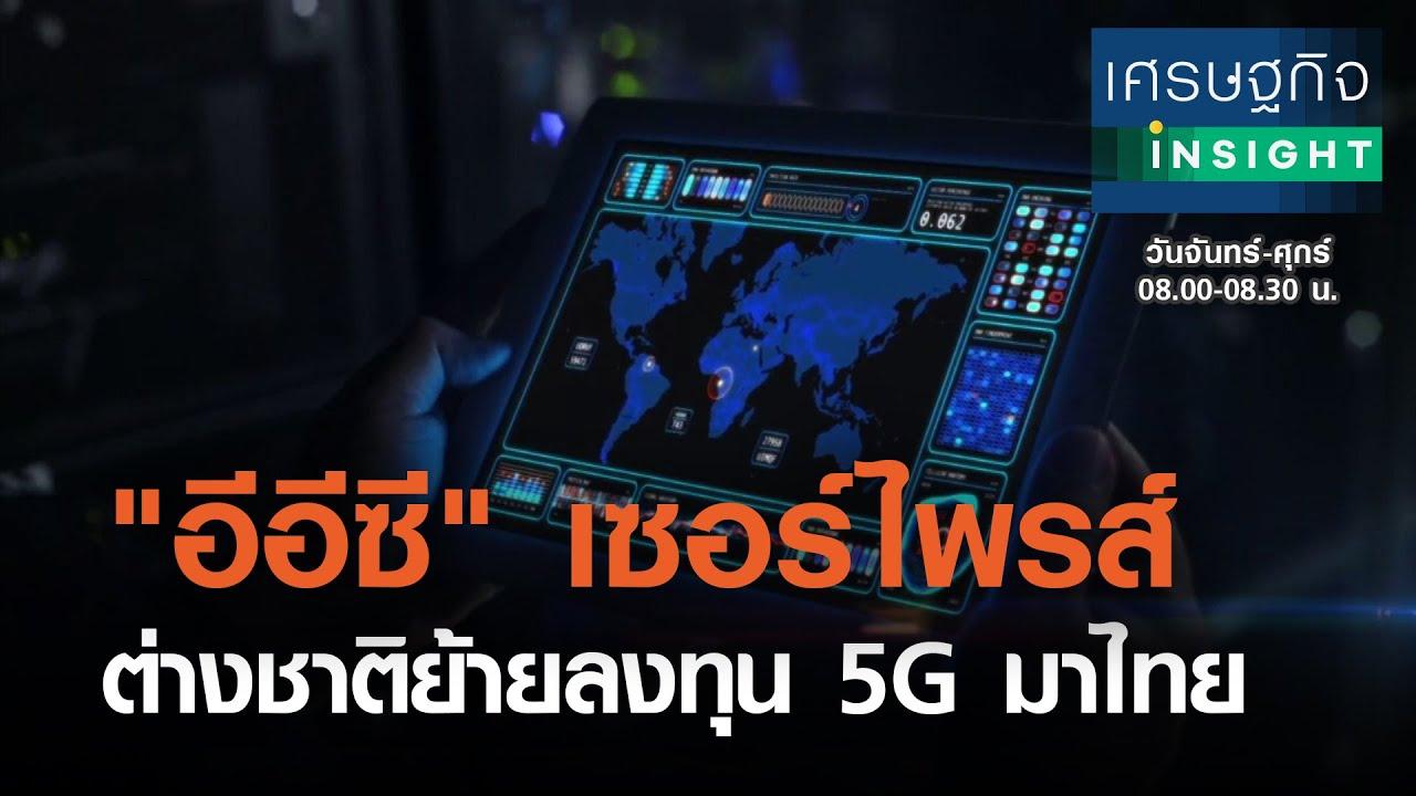 """""""อีอีซี"""" เซอร์ไพรส์ต่างชาติย้ายลงทุน 5G มาไทย : เศรษฐกิจ Insight 3 มี.ค.64"""