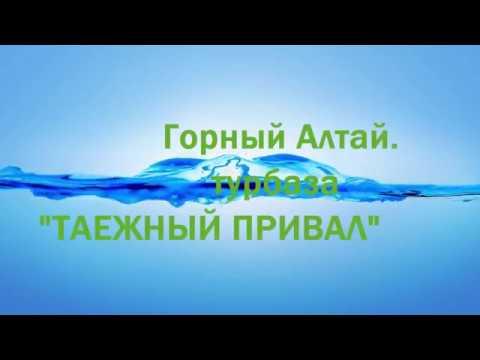 """Турбаза """"Таёжный привал"""".  Телецкое озеро.Горный Алтай."""