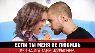 Download Егор Крид & MOLLY - Если ты меня не любишь (ШУРЫГИНА ПАРОДИЯ) Mp3 and Videos