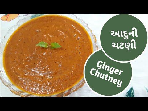 કાઠીયાવાડી તીખી અને ટેસ્ટી આદુની ચટણી | Ginger Chutney Recipe In Gujarati | ચટણી બનાવવાની રેસીપી