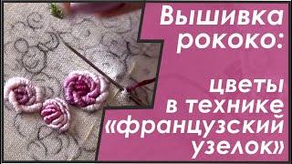 """Уроки вышивания по технике """"рококо"""": учимся правильно создавать """"узелок"""""""