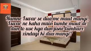 Humne Iswar se dua me maut mangi | Shayari Entertainment | Hindi BUM SMS Shayari| UMANG Ki Shayari