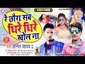 धिरे धिरे खोल ना - Dhire Dhire Khol Na || New #Maithili Dj Song || #Anil Yadav 2 New Dj Song 2020 Mix Hindiaz Download