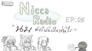 🔴(TH Only)Nicca Radio EP05 นมที่ดีนั้นเป็นเช่นไร