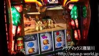 新台 緑ドンVIVA2 【深夜実践】 Part1 アクアマックス寝屋川 thumbnail