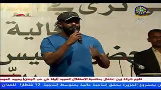 الفنان أحمد امين يغني رصاصتين في احتفال الذكرى الأولى لثورة ديسمبر