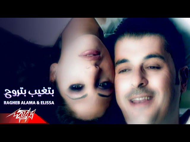 Betgheb Betrouh - Ragheb Alama & Elissa |  بتغيب بتروح - اليسا و راغب علامه