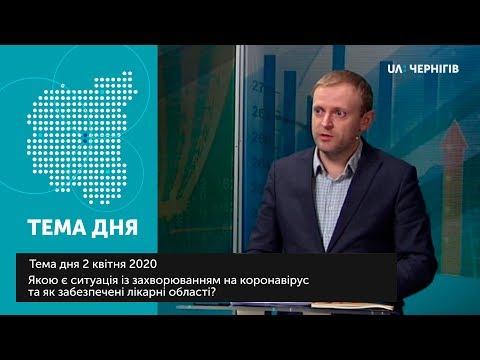 Тема дня (02.04.2020): Ситуація із захворюванням на коронавірус в Чернігівській області