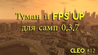 [CLEO] Туман и FPS UP для самп 0.3.7 | Лучший скрипт по увел. FPS
