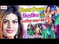 Bhojpuri DJ Song - पियवा में कवन विटामिन - Guddu Premi Yadav Bhojpuri Song 2019