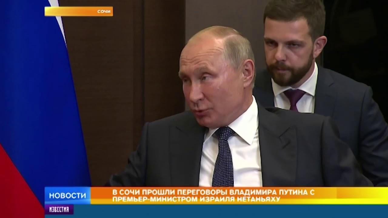 В Сочи прошли переговоры Путина и Нетаньяху
