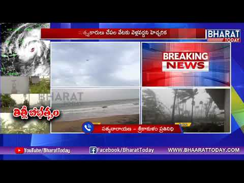 Titli Cyclone: 10th Danger Signal Issued at All Major Port Areas In AP