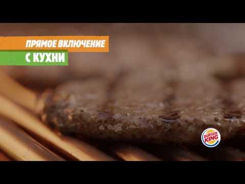 Видео из Бургер Кинг для моментальной релаксации
