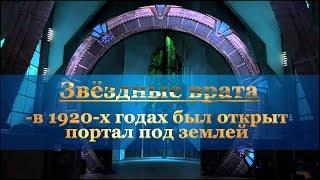 Звёздные врата - в 1920-х годах был открыт портал под землей