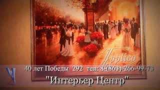 Интерьер Центр в Ростове - отделочные материалы