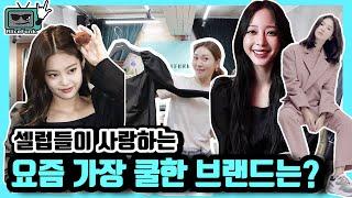 한예슬, 송혜교, 제니가 입은 요즘 가장 핫한 브랜드 …