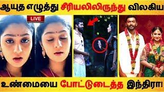 ஆயுத எழுத்து சீரியலிலிருந்து விலகிய உண்மையை போட்டுடைத்த இந்திரா! | Tamil Cinema News |