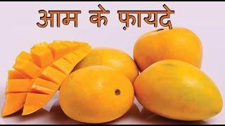 health banefits of mango aam ke fayde