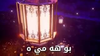 ستران رمضان