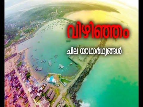 Vizhinjam port Scandal (വിഴിഞ്ഞം തീറെഴുതിയ കഥ)