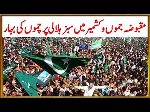 Kashmir Celebrating Pakistan Independence Day 14 August 2018