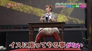 【放送事故】 AKB48 大家志津香 パンツ見せて ポコパン達人と対決 thumbnail