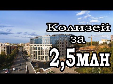 Продаем 1к.кв.  и 2к.кв.  в ЖК Колизей. Новостройки Ижевска
