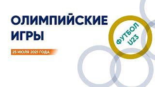 Олимпийские игры 2020 2021 Футбол 25 июля 2021 года