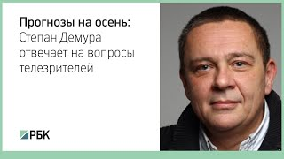 сТЕПАН ДЕМУРА ПОСЛЕДНЕЕ СЕНТЯБРЬ 2016
