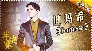 迪玛希《Confessa+The Diva Dance》高难度花腔挑战人类极限 -《歌手2017》第12期 单曲The Singer【我是歌手官方频道】