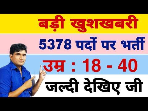 बड़ी खुशखबरी | 5378 पदों पर बड़ी भर्ती | जल्दी देखिए जी | Pradeep Sir | Bumper VACANCY | Job Alert