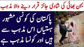 Wo Mazhab Jis Main Behen Bhai Ki Shadi Jaiz Hay