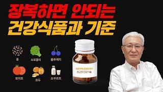 [숀리TV  E196] 장복하면 안되는 건강식품과 그 …