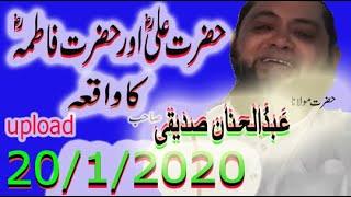 Abdul Hannan Siddique New bayan 20/01/2020