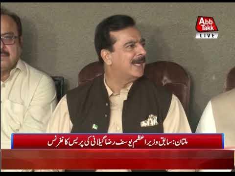 Multan: Former Prime Minister Yousf Raza Gilani Addressing Press Conference