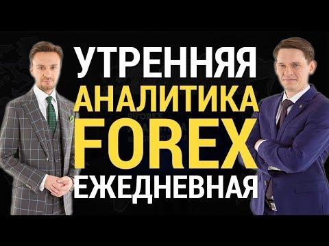 Новости и аналитика форекс форекс клуб 10 баксов