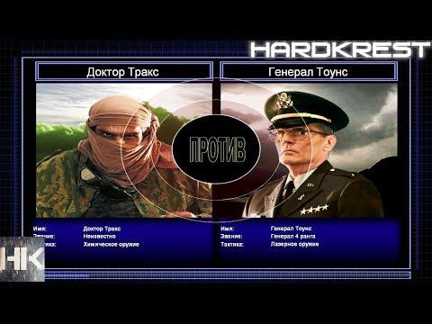 Command & Conquer Generals Zero Hour Challenge Hardcore - Д.Тракс Vs Тоунс =2=
