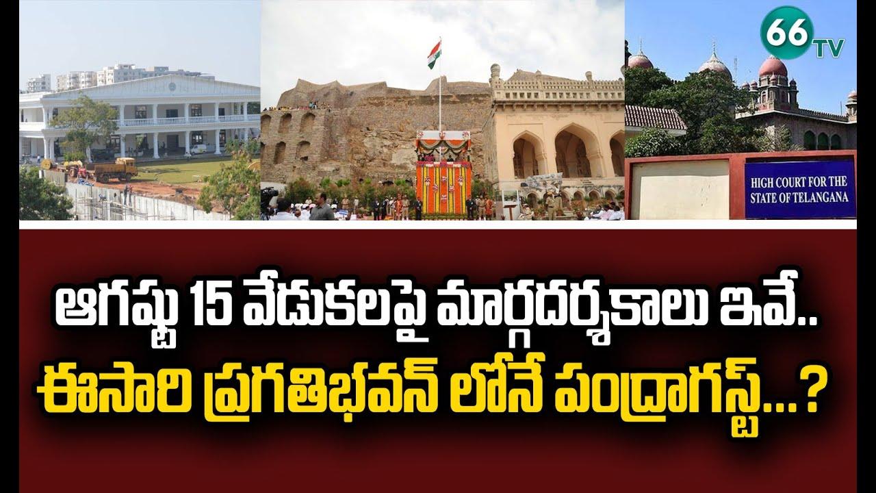 ఆగష్టు 15th వేడుకలపై High Court కొత్త మార్గదర్శకాలు: TS HC New Guideline On August 15th Celebrations