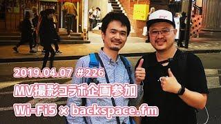 """いつも聞いてるpodcast""""backspace.fm""""とWi-Fi5とのコラボMV撮影企画に参..."""