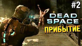 Dead space Прохождение ★ Прибытие ★ #2