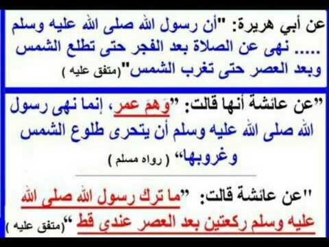حديث أوقات النهي عن الصلاة الشيخ النميري Youtube