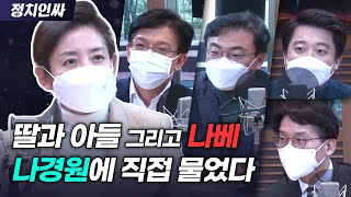 [정치人싸] 서울시장 선거 특집 3탄! 거침없이 솔직한…