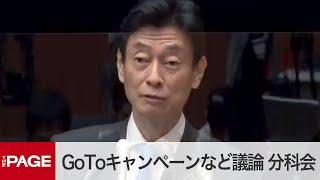「GoToイベント」や入国制限緩和を議論 コロナ分科会後に西村大臣が会見(2020年9月25日)